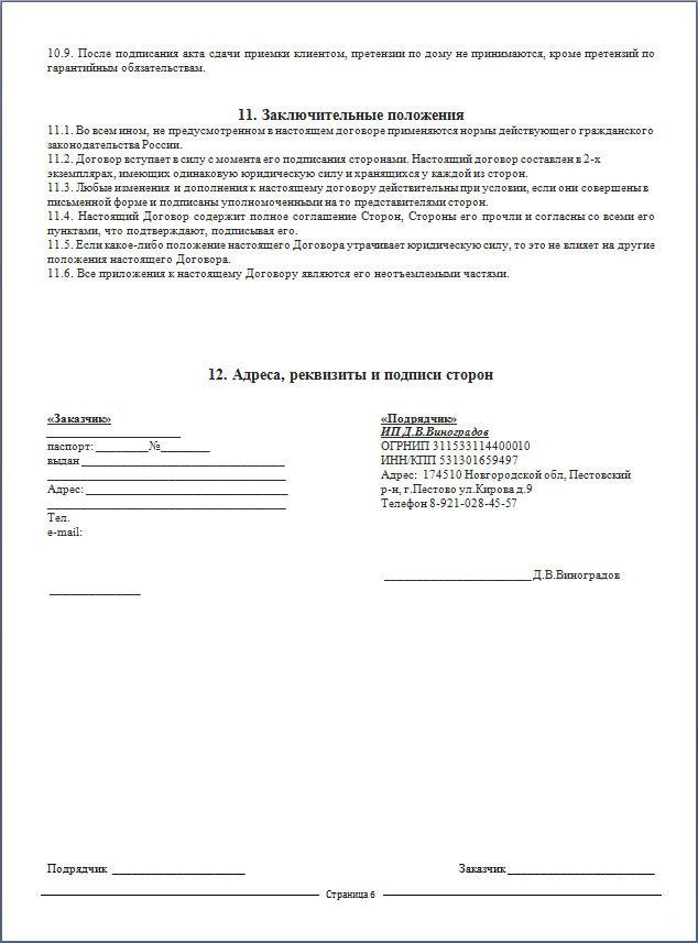 Договор на предпроектные работы образец